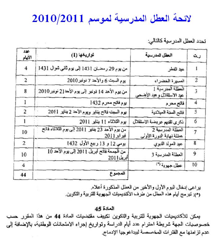 العطل المدرسية 2010/2011