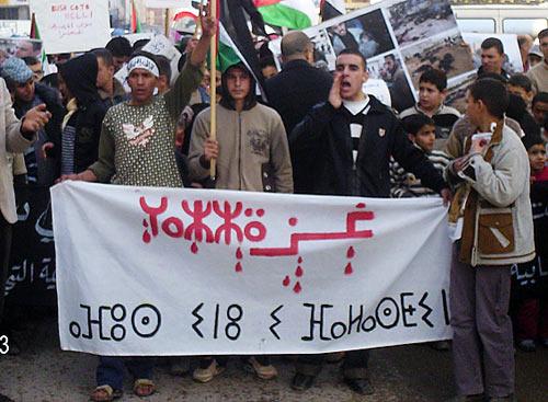أغادير تندد بما يحصل في غزة Rifamazighso8-9e56a0